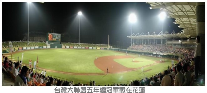 台灣大聯盟五年總冠軍戰在花蓮