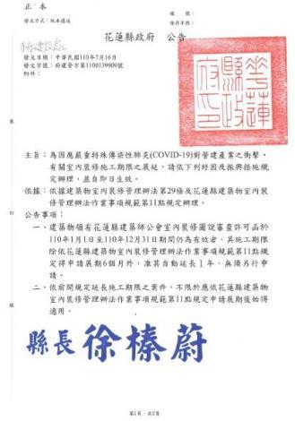 110年度疫情室內裝修展延公告