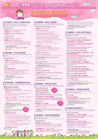 11010-12月活動訊息-中印版-背面