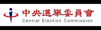 中央選舉委員會新住民投票流程專區