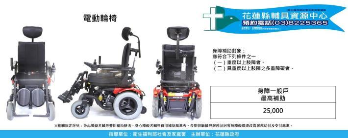 電動輪椅.JPG