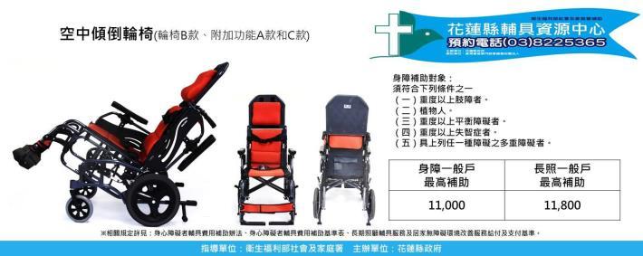 空中傾倒型輪椅.JPG