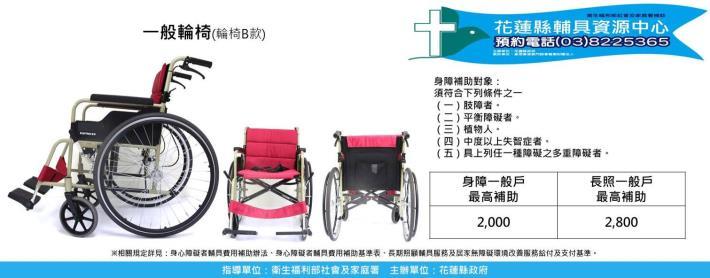 一般輪椅.JPG