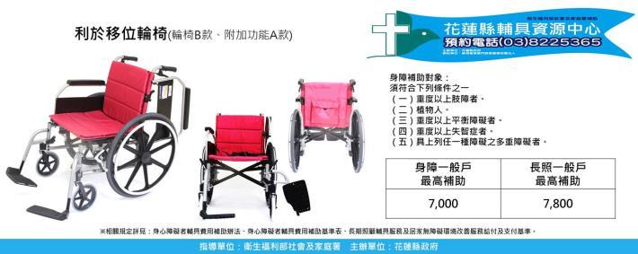 特製輪椅.JPG
