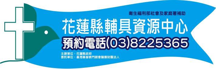 輔具中心logo1