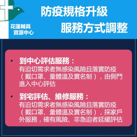 517防疫規格升級服務方式調整(1)