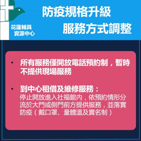 517防疫規格升級服務方式調整(2)