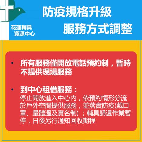 防疫規格升級服務方式調整(2)