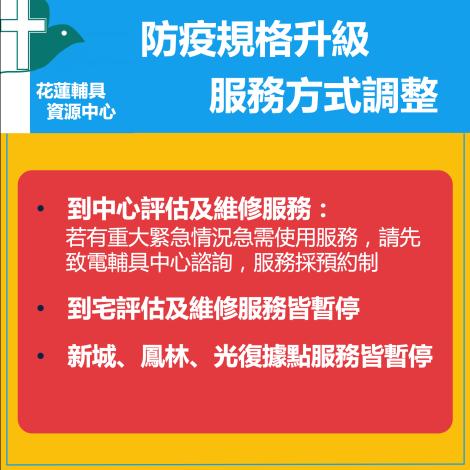 防疫規格升級服務方式調整(1)