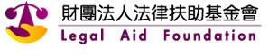 法律扶助基金會