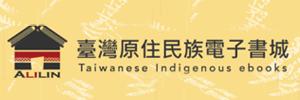 臺灣原住民電子書城