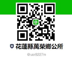 萬榮鄉公所LINE官方網站