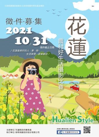 2021花蓮農村好生活攝影比賽海報