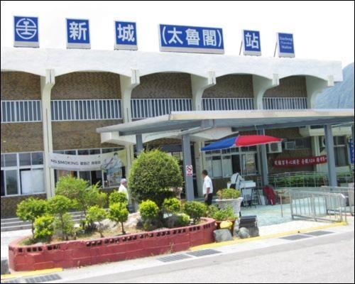 新城(太魯閣)火車站