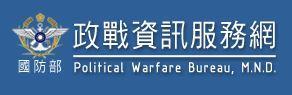 政戰資訊服務網