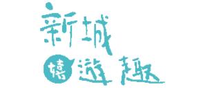 曼波新城旅遊網