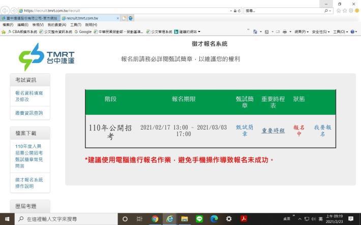 臺中捷運股份有限公司110年度人員招募公開招考