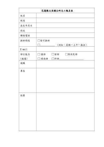 花蓮縣玉里鎮公所志工報名表