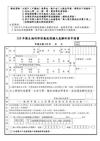 正面-110年因應疫情擴大急難紓困申請書