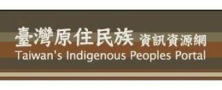 原住民族資訊資源網