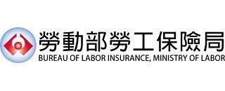 勞動部勞工保險局