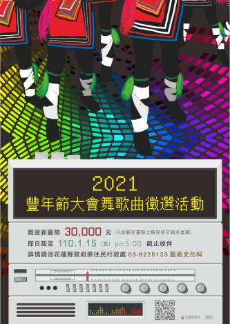 豐年節大會舞歌曲徵選活動