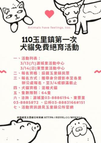 110年度第一次犬貓狂犬病宣導暨免費絕育活動