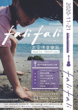 2020太平洋falifali音樂節海報