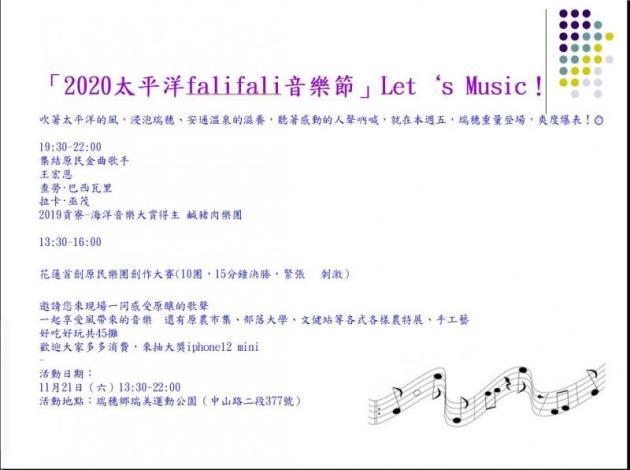 2020太平洋falifali音樂節