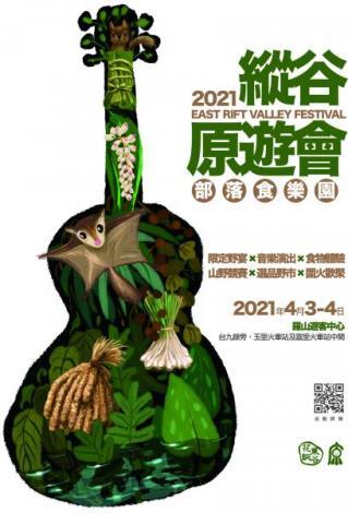 2021縱谷原遊會部落食樂園1