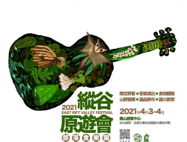 2021縱谷原遊會部落食樂園2