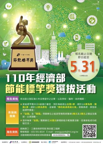 110年經濟部節能標竿獎表揚活動選拔須知