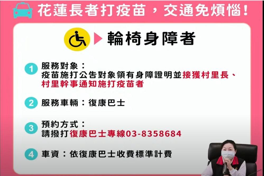 長者打疫苗-輪椅身障者