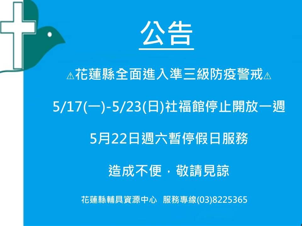公告 5/17-5/23社福館停止開放一週,5/22週六暫停假日服務